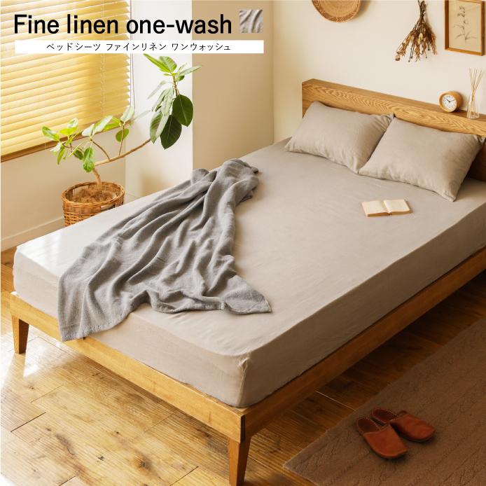 ベッドシーツ Fine linen one-wash