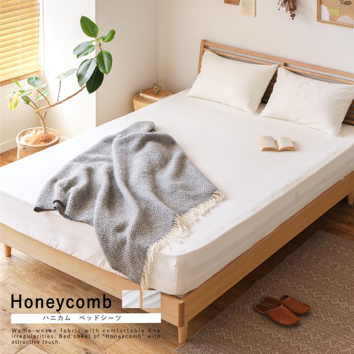 ベッドシーツ Honeycomb