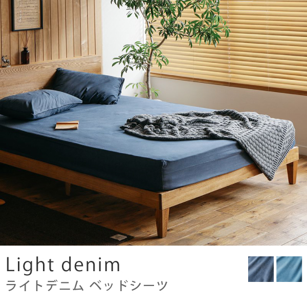 ベッドシーツ Light denim