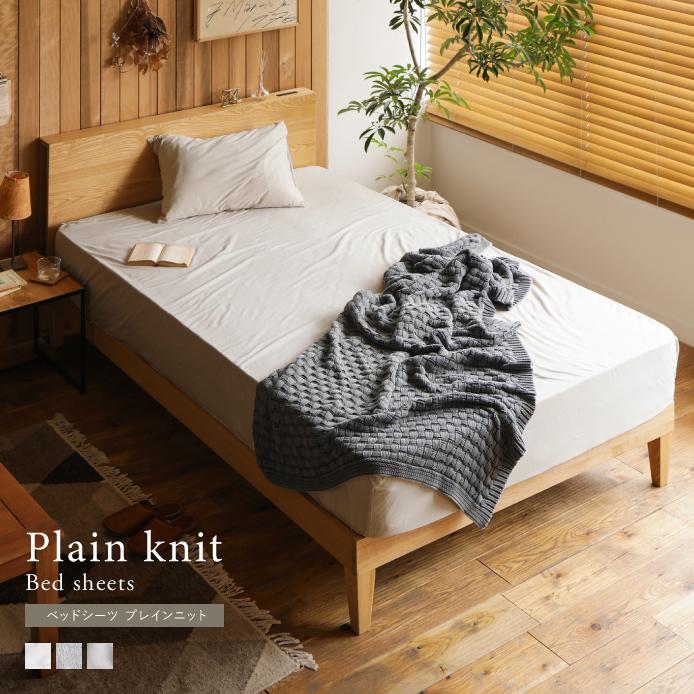ベッドシーツ Plain knit