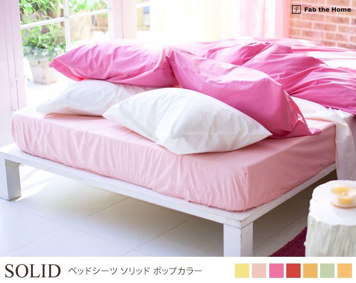 ベッドシーツ SOLID ポップカラー