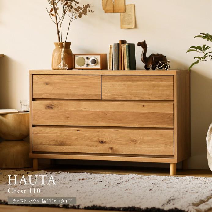 チェスト OCTA 幅110cmタイプ