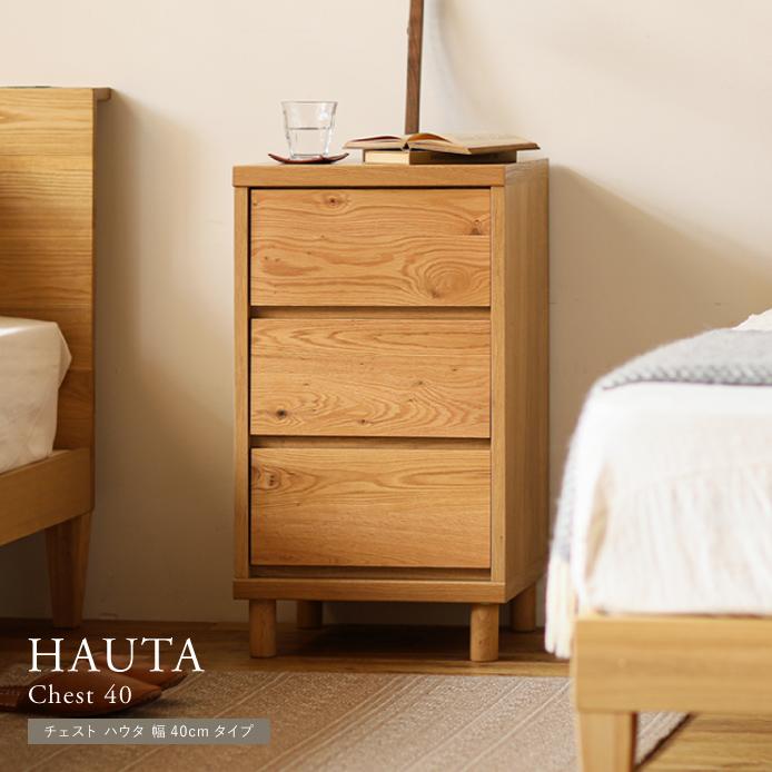チェスト OCTA 幅40cmタイプ