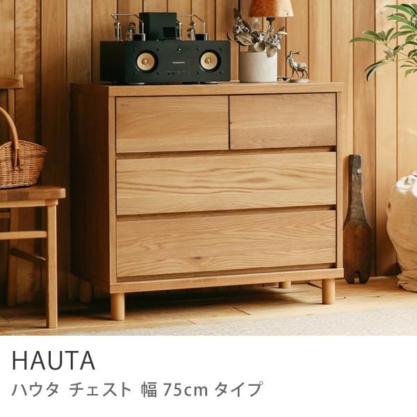チェスト OCTA 幅75cmタイプ