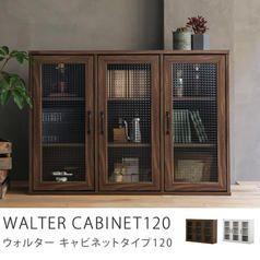 キャビネット WALTER キャビネットタイプ120