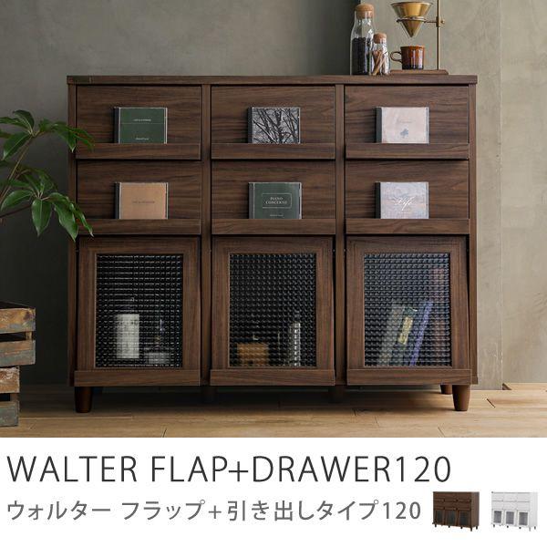 キャビネット  WALTER フラップ+引き出しタイプ120