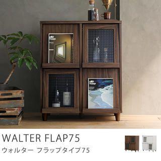 キャビネット WALTER フラップタイプ75