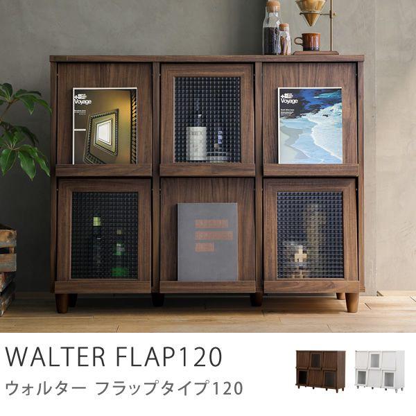 キャビネット WALTER フラップタイプ120