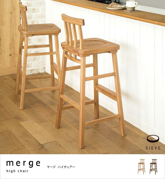 SIEVE merge high chair