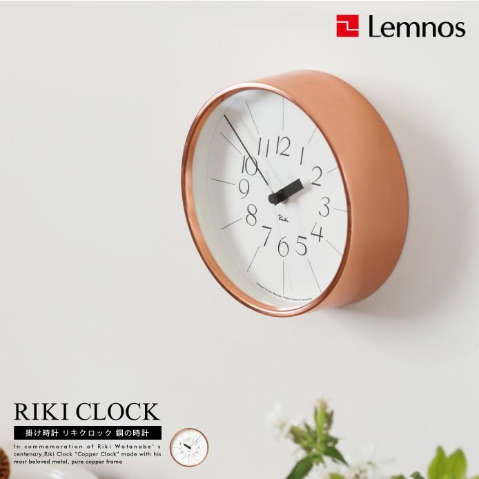 掛け時計 RIKI CLOCK 銅の時計