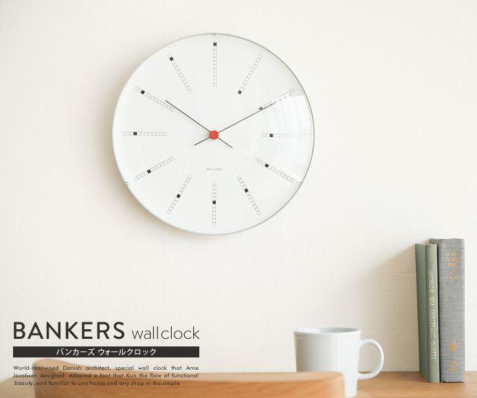 掛け時計 アルネ・ヤコブセン BANKERS WALL CLOCK