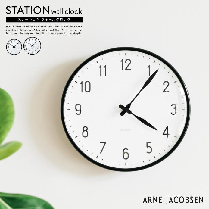 掛け時計 アルネ・ヤコブセン STATION WALL CLOCK