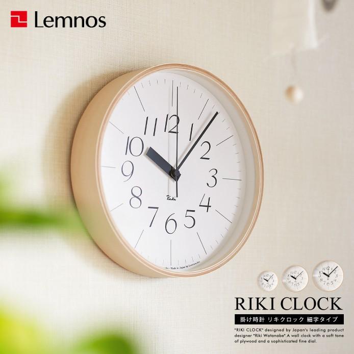 掛け時計 RIKI CLOCK 細字タイプ