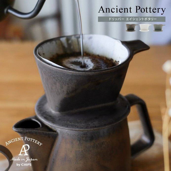 ドリッパー Ancient Pottery