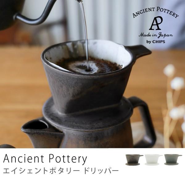 ドリッパー Ancient Pottery
