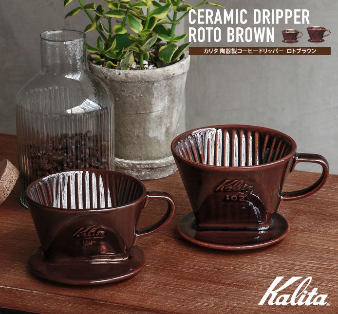 Kalita 陶器製コーヒードリッパー ロトブラウン
