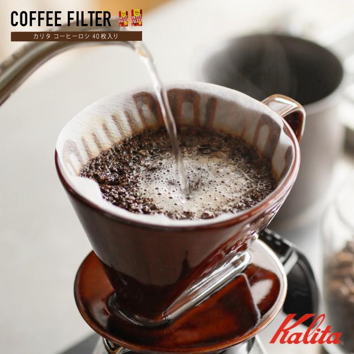 Kalita コーヒーろ紙(40枚個箱入り)