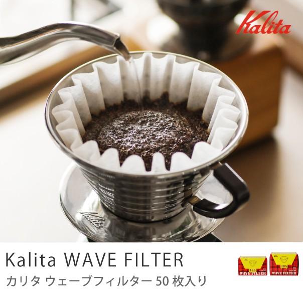 Kalita ウェーブフィルター(50枚個箱入り)