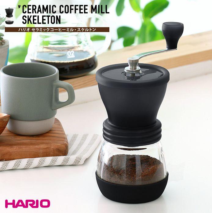 HARIO セラミックコーヒーミル スケルトン