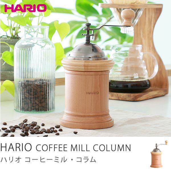 HARIO コーヒーミル コラム
