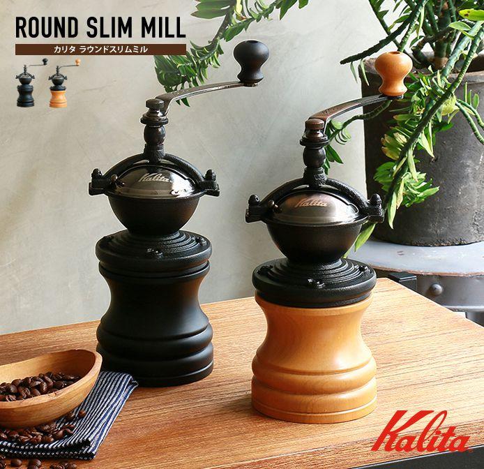 コーヒーミル Kalita ラウンドスリムミル
