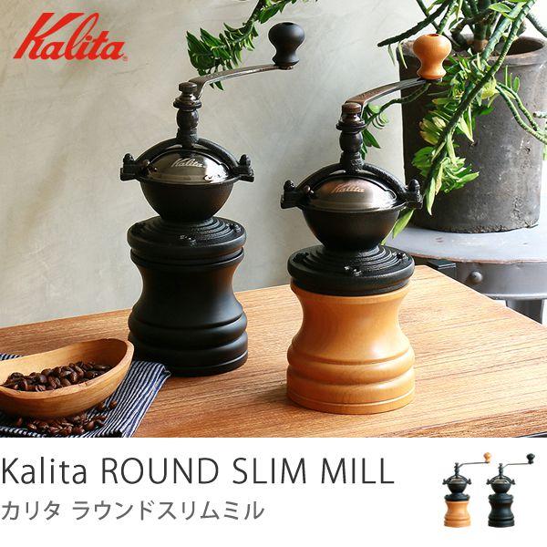 Kalita ラウンドスリムミル