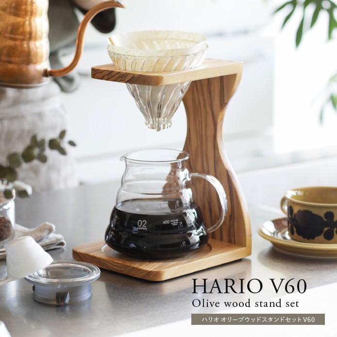 HARIO  V60オリーブウッドスタンドセット