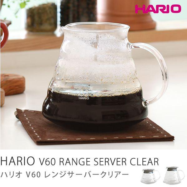HARIO V60レンジサーバー クリア