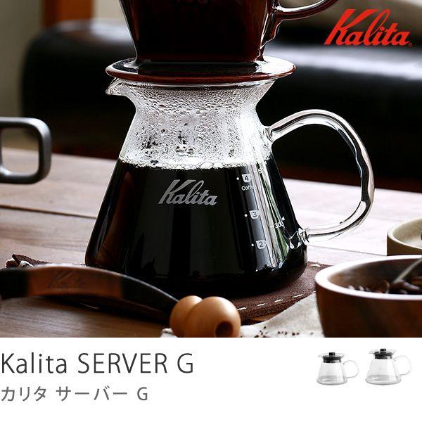 Kalita サーバー G