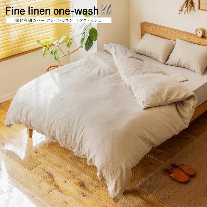 掛け布団カバー Fine linen one-wash