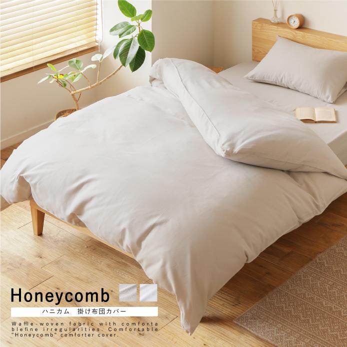 掛け布団カバー Honeycomb