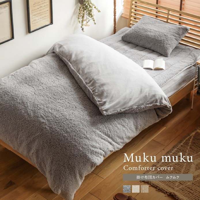 掛け布団カバー Muku muku