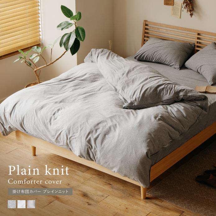 掛け布団カバー Plain knit