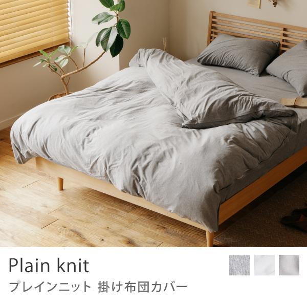 【新商品】掛け布団カバー Plain knit