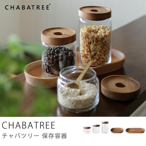 保存容器 CHABATREE