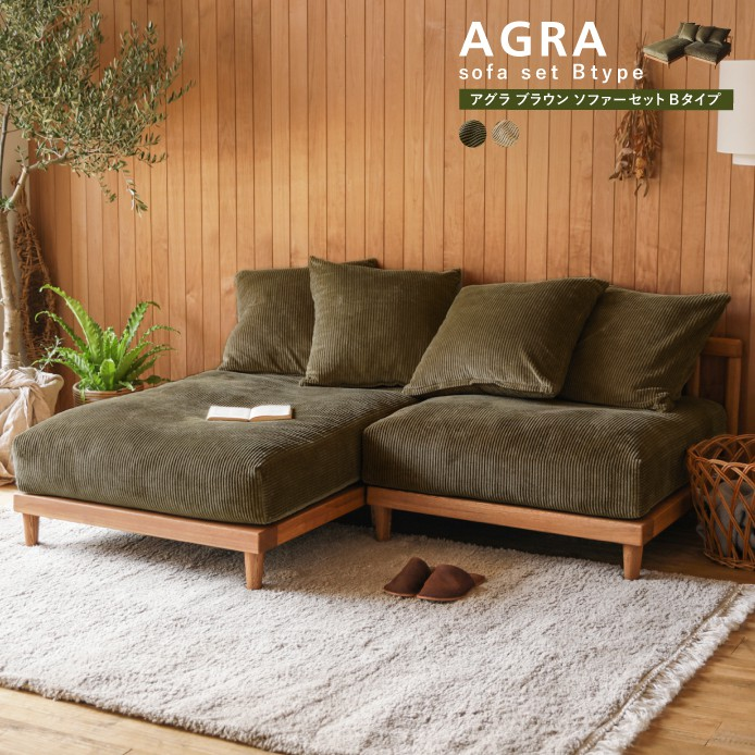 Re:CENO product AGRA-BROWN ソファーセット Bタイプ