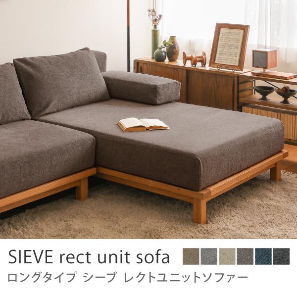 ユニットソファー SIEVE rect unit sofa ロングタイプ
