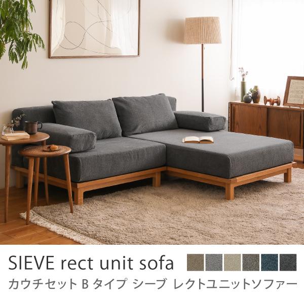 別注プロダクト|SIEVE rect unit sofa カウチセット Bタイプ