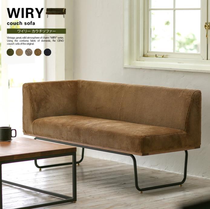 Re:CENO product|カウチソファー WIRY