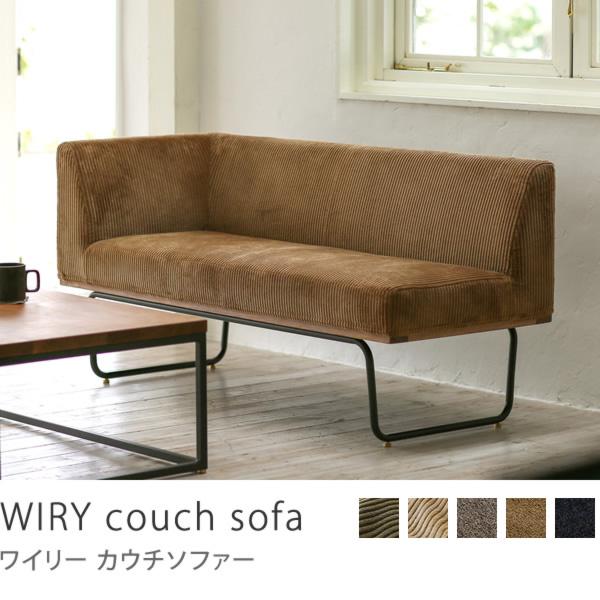 Re:CENO product カウチソファー WIRY