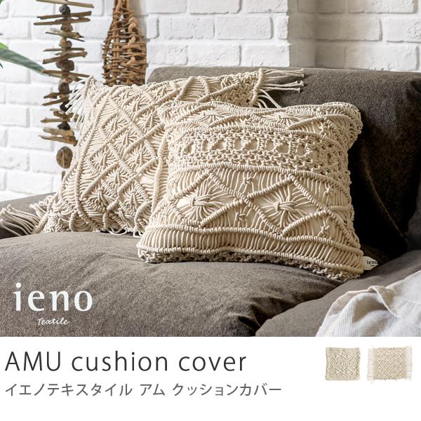 クッションカバー ieno textile AMU