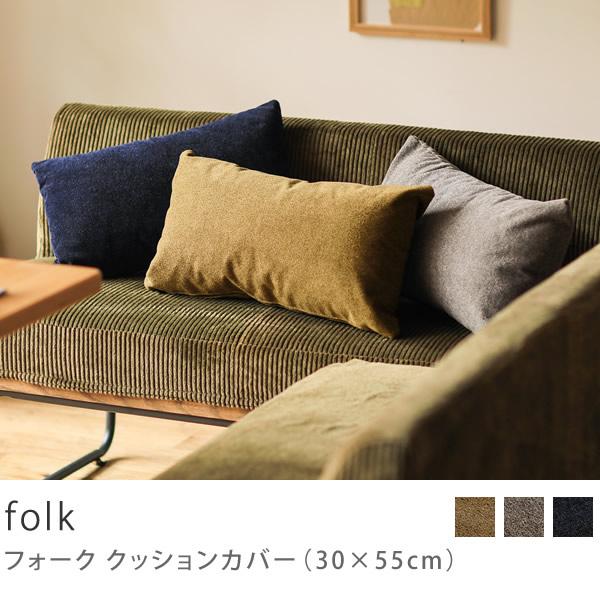Re:CENO product クッションカバー folk(30×55cm)