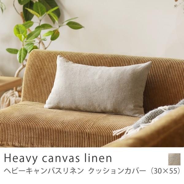 【新商品】Re:CENO product クッションカバー Heavy canvas linen(30×55cm)