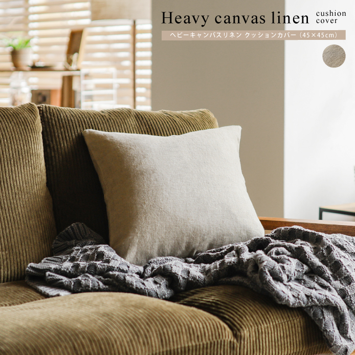 Re:CENO product|クッションカバー Heavy canvas linen(45×45cm)