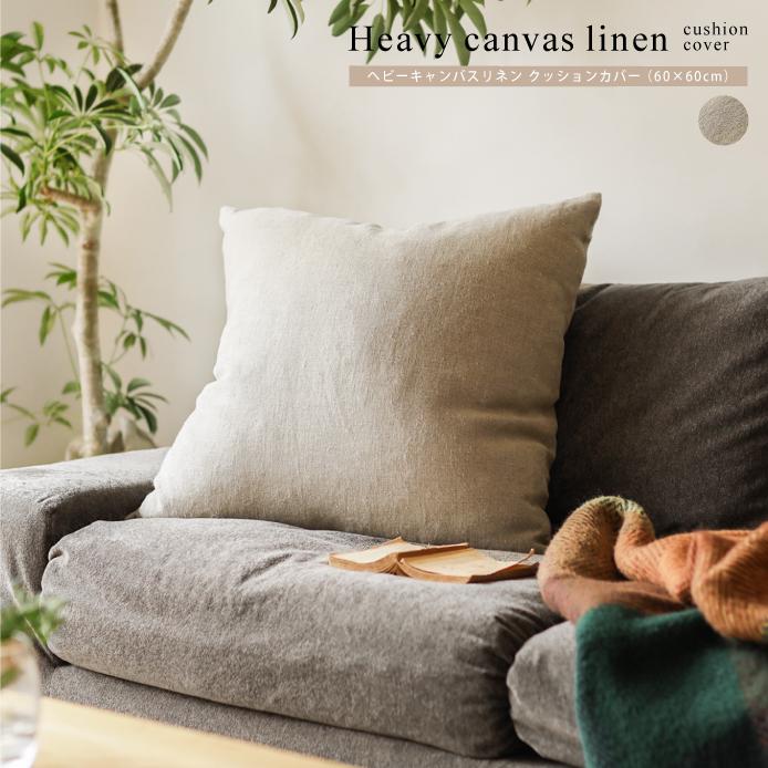 Re:CENO product クッションカバー Heavy canvas linen(60×60cm)