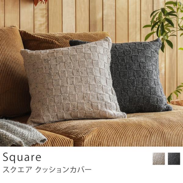 クッションカバー linoo Square