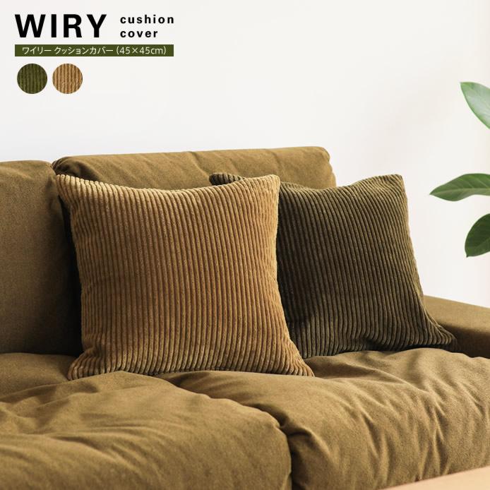 Re:CENO product|クッションカバー WIRY(45×45cm)