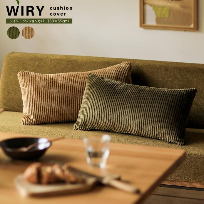 Re:CENO product|クッションカバー WIRY(30×55cm)