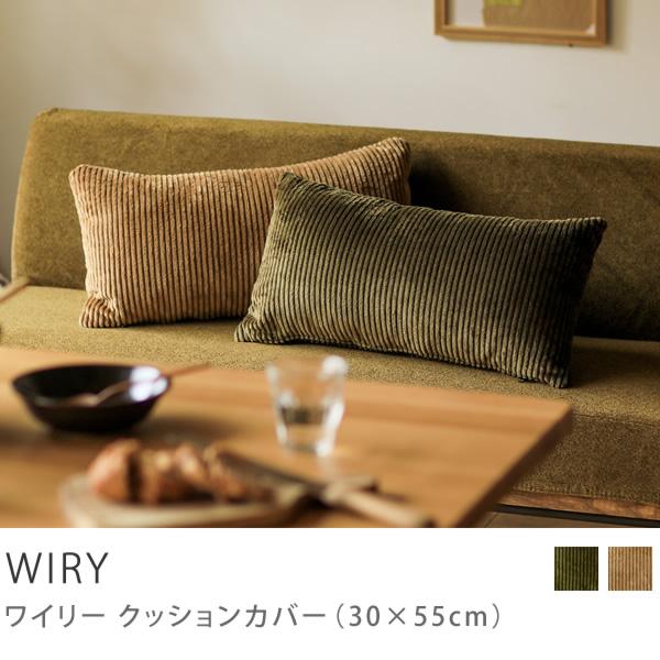 【新商品】Re:CENO product|クッションカバー WIRY(30×55cm)