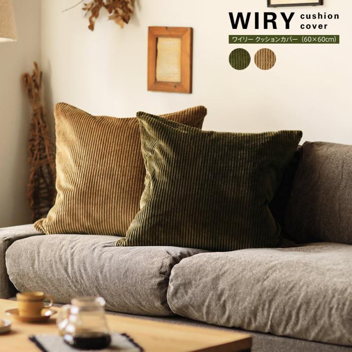 Re:CENO product|クッションカバー WIRY(60×60cm)
